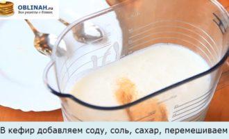 В кефир добавляем соду, соль, сахар, перемешиваем