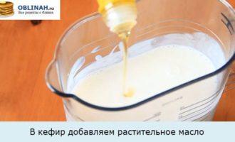В кефир добавляем растительное масло