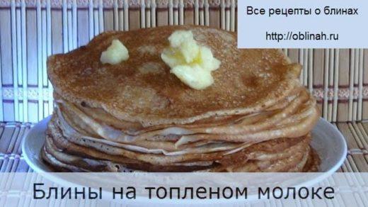 Как приготовить блины / Как сделать блины / How make pancakes