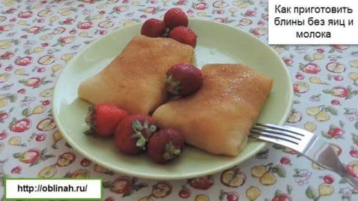 блины без яиц рецепт с фото пошагово