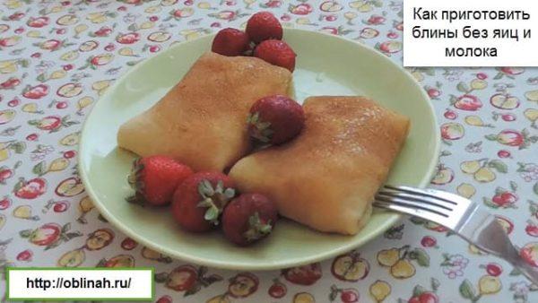 Блины без молока и яиц пошаговый рецепт с