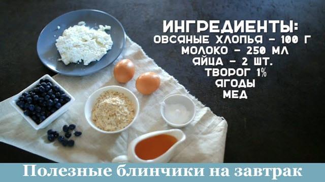 Полезные блинчики на завтрак