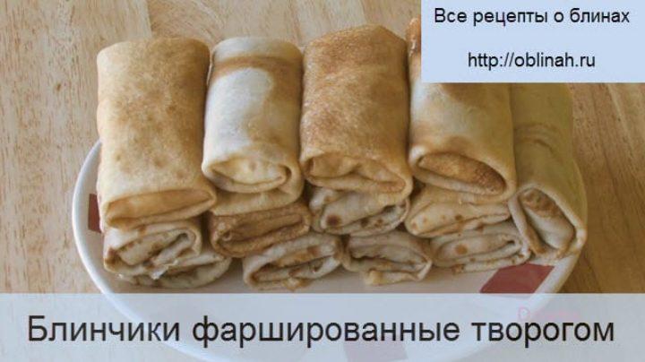 Фаршированные блины с творогом рецепт с пошагово