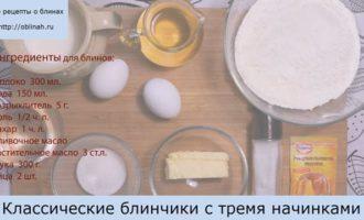 Яичные блинчики с курицей и грибами 4