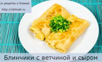 Блинчики с ветчиной и сыром