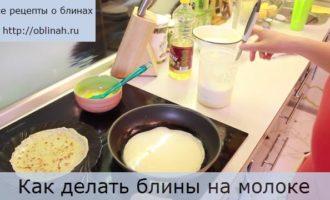 Как делать блины на молоке