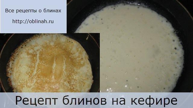Как приготовить блины на кефире с яйцами