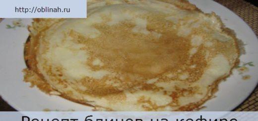 Рецепт блинов на кефире
