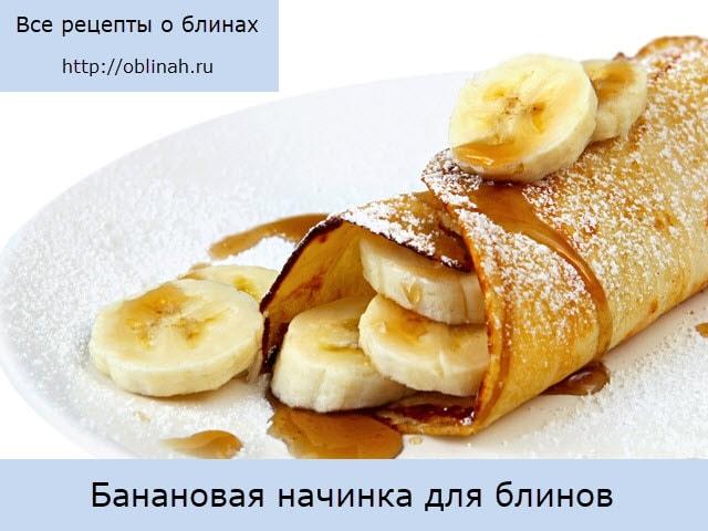 Банановая начинка для блинов
