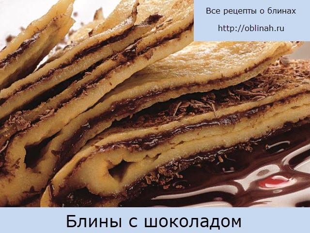 Блины с шоколадом