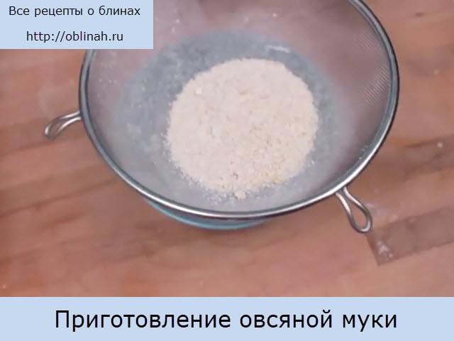 Приготовление овсяной муки