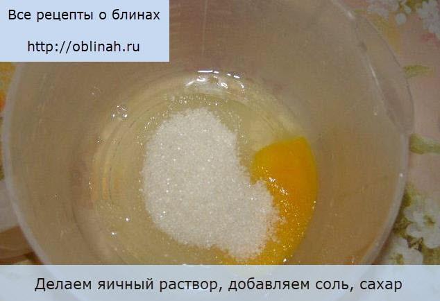 Делаем яичный раствор, добавляем соль, сахар