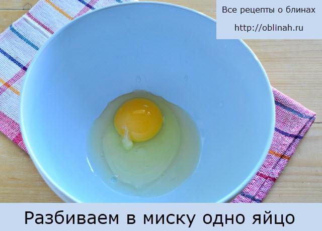 Разбиваем в миску одно яйцо