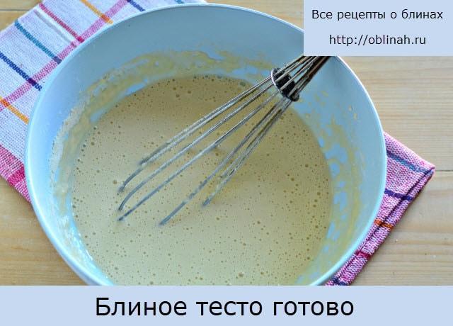 Блинное тесто готово
