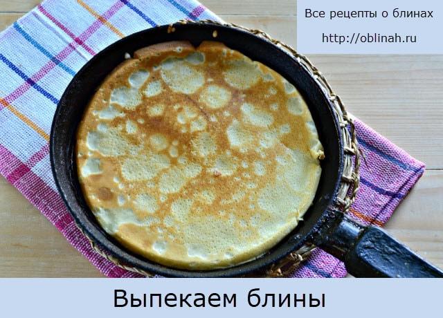 Как блины готовить на молоке рецепт с пошагово с дырочками