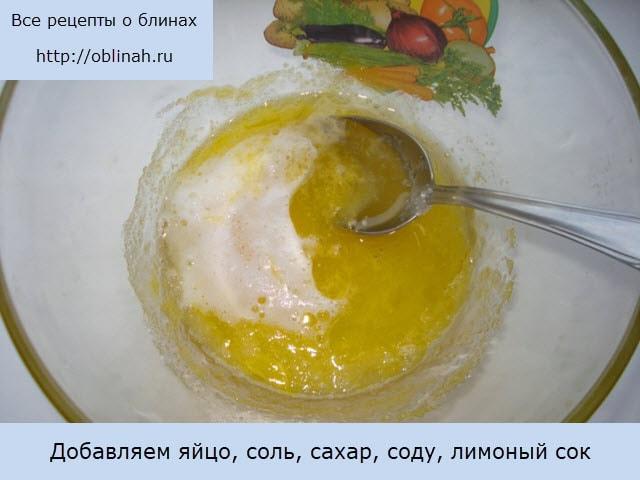 Добавляем яйцо, соль, сахар, соду, лимоный сок.