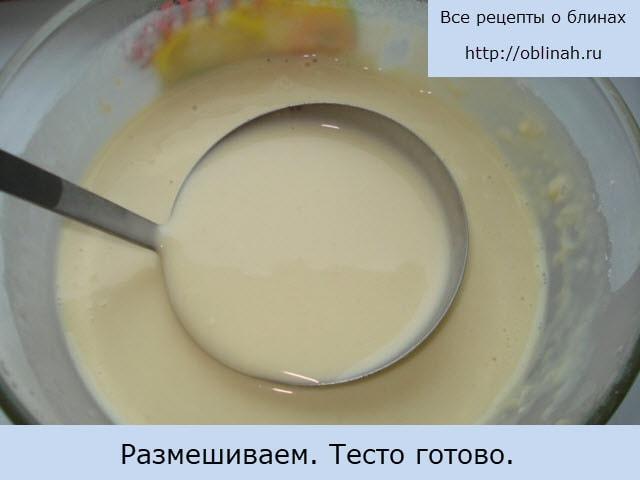 Размешиваем. Тесто готово.