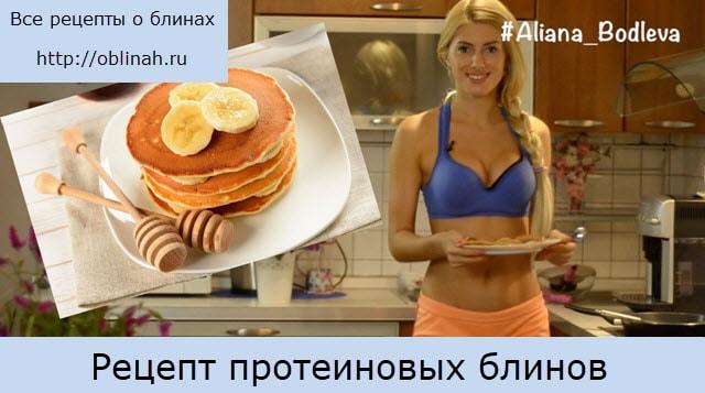 Рецепт протеиновых блинов