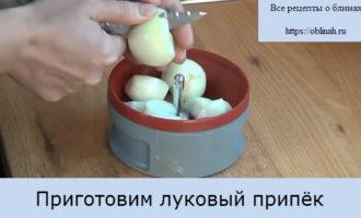 Приготовим луковый припёк