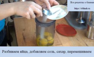 Разбиваем яйца, добавляем соль, сахар, перемешиваем