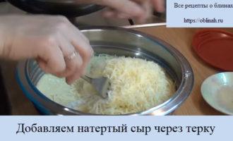 Добавляем натертый сыр через терку