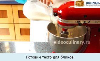 Готовим тесто для блинов