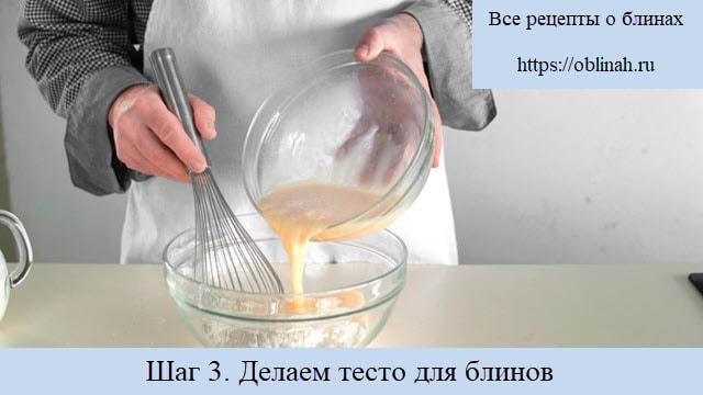 Шаг 3. Делаем тесто для блинов