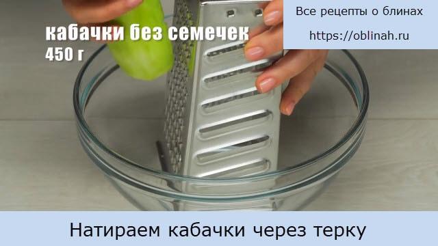 Натираем кабачки через терку