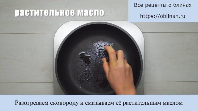 Разогреваем сковороду и смазываем её растительным маслом