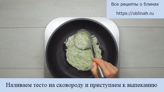 Наливаем тесто на сковороду и приступаем к выпеканию