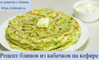 Рецепт блинов из кабачков на кефире