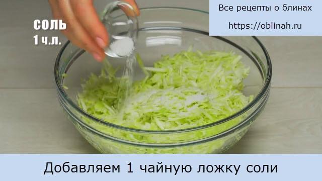 Добавляем 1 чайную ложку соли