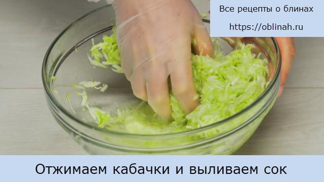 Отжимаем кабачки и выливаем сок