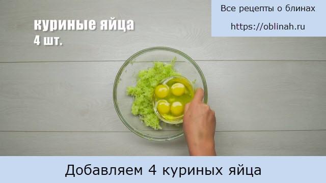 Добавляем 4 куриных яйца