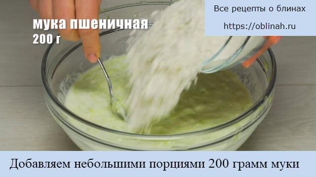 Высыпаем небольшими порциями 200 грамм муки