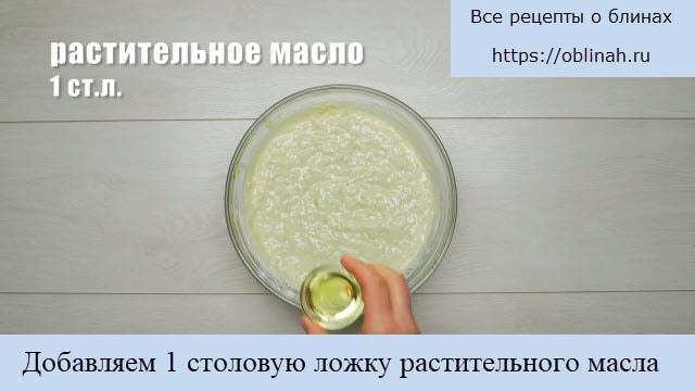 Наливаем 1 столовую ложку растительного масла