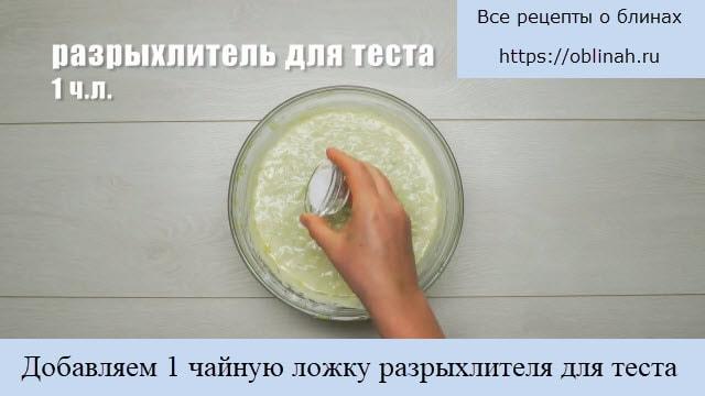 Высыпаем 1 чайную ложку разрыхлителя для теста