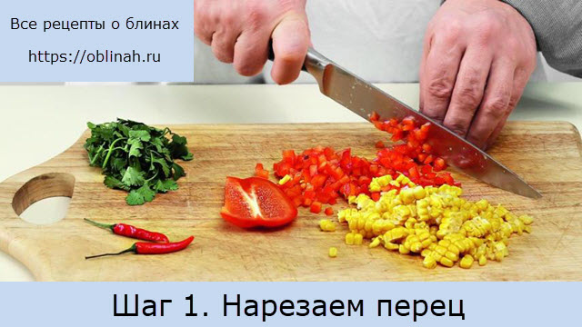 Шаг 1. Нарезаем перец