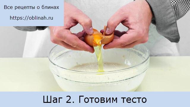 Шаг 2. Готовим тесто