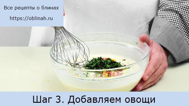 Шаг 3. Добавляем овощи