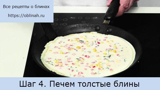 Шаг 4. Печем толстые блины