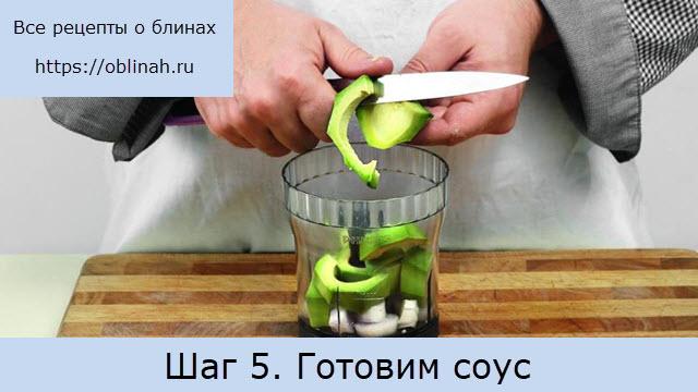 Шаг 5. Готовим соус