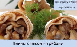Блины с куриным фаршем и грибами