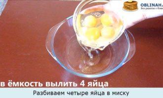Разбиваем четыре яйца в миску