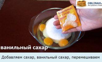 Добавляем сахар, ванильный сахар, перемешиваем