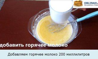 Добавляем горячее молоко
