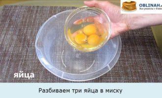 Разбиваем три яйца в миску