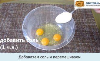 Добавляем соль и перемешиваем