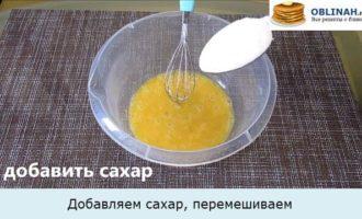 Добавляем сахар, перемешиваем