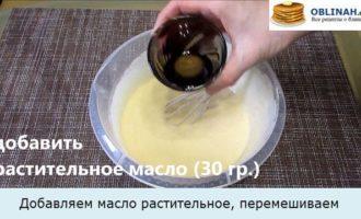 Добавляем масло растительное, перемешиваем